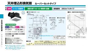 Thông số kỹ thuật Fy-27c7